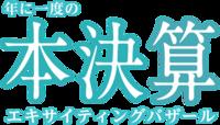 有楽町交通会館で開催!年に一度の本決算市!! - Tokyo135°池袋サンシャインシティアルタ店