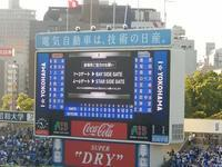 横浜DeNAvs巨人7回戦@横浜スタジアム(観戦) - 湘南☆浪漫