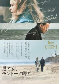 ★シネマの時間★第27回映画『男と女、モントーク岬で』 - 佑美帖