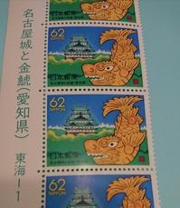 名古屋城と金鯱の切手 - ムッチャンの絵手紙日記