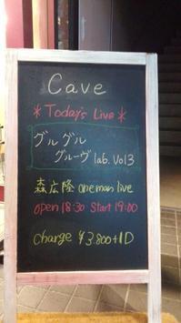 4/14 森広隆「グルグルグルーヴLab. Vol.3」@ときわ台Cave - ドンカンはツミである