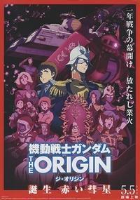 『機動戦士ガンダム THE ORIGIN VI/誕生 赤い彗星』(2018) - 【徒然なるままに・・・】