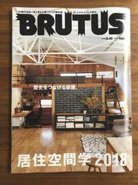 海辺の本棚『BRUTUS 2018年5/15号』 - 海の古書店