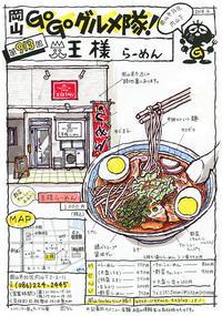 王様らーめん - 岡山・Go Go グルメ隊!!