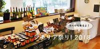 3年ぶりの「シチリア祭り!」を開催しま~す! - La Tavola Siciliana  ~美味しい&幸せなシチリアの食卓~
