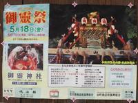 プレ御霊祭(京都市上京区) - y's 通信 ~季節を彩る風物詩~
