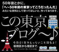 東京ぐるっとぶらぶら日記 - お料理王国6  -Cooking Kingdom6-