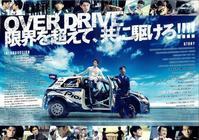映画オーバードライブ! - AVO/MoTeC Japanのブログ(News)