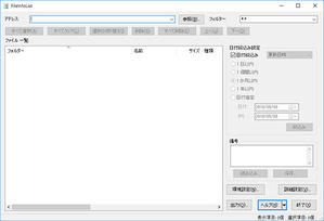 ファイル一覧を書き出せるソフト「FileInfoList」 - nokoとpics