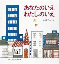 絵本作家の加古里子さん - アセンス書店日記