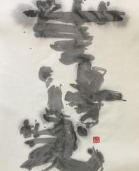 プカプカ、雲        「無」 - 筆文字・商業書道・今日の一文字・書画作品<札幌描き屋工山>