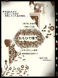 【イベント出店】今月27日に… - キッチンカー蔵っCars'