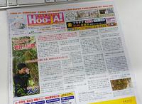 Hoo-JA!329号 配布開始 - BLOG  ホージャな人々(編集部編)