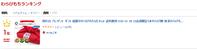 楽天ランキング1位わらびもち - 【飴屋通信】 京都の飴工房「岩井製菓」のブログ