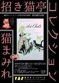 【藤沢市に寄贈された「招き猫亭コレクション 猫まみれ」】 - お散歩アルバム・・爽やかな5月