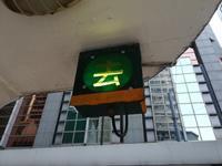 トラム@上環(西港城)總站→盧押道 - 香港貧乏旅日記 時々レスリー・チャン