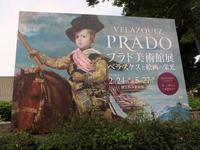 プラド美術館展 - ニッキーののんびり気まま暮らし