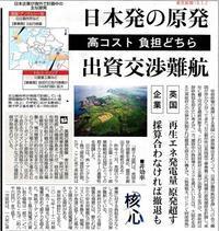 日本発の原発 出資交渉難航 高コスト負担どちら / 核心 東京新聞 - 瀬戸の風
