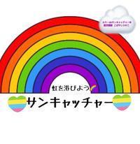 立川いったい音楽祭   青空個展  出店予定🌈 - 虹を浴びる