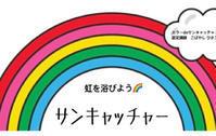 虹を7色に。 - 虹を浴びる