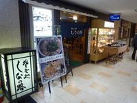 しなの路 帝劇店 @日比谷・有楽町 - 練馬のお気楽もん噺