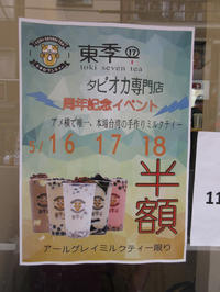 【大塚情報】タピオカミルクティー専門店、東季17がまた半額に! - 池袋うまうま日記。