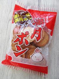 【松岡製菓】たっぷり!濃い~味 満月ポン - 池袋うまうま日記。