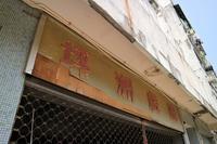 坪洲坪洲戯院をのぞき見してみました - 香港*芝麻緑豆