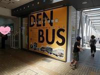 川崎 電車とバスの博物館。 - ワルイヌ日記2