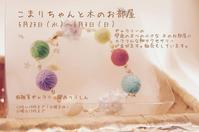 今後の展示予定更新しました。フジコクリステルミニ個展開催中です! - 雑貨・ギャラリー関西つうしん