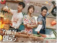 油っこいロマンス - 韓国俳優DATABASE