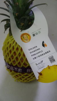 台湾産のパイナップル見つけましたので - Baking Daily@TM5