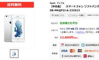 ソフトバンク版iPhone 6s 64GBモデル白ロム 画面割れ無し13800円~ - 白ロム転売法