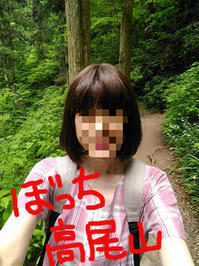 ぼっち高尾山 - 月の旅人~美月ココの徒然日記~