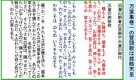 雄略天皇の御製歌は万葉集の冒頭歌 - 地図を楽しむ・古代史の謎
