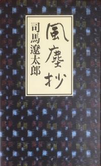 風塵抄司馬遼太郎 - 浦安フォト日記
