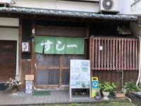 淡路島旅行 その 8 - 姫路ランチ - 天使と一緒に幸せごはん