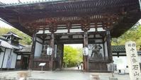 石山寺 - 月読暦~小泉茉莉花の月的生活~