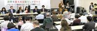 国際シンポ「選挙を変えれば暮らしが変わる」宣言 - FEM-NEWS