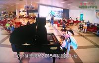 空港ピアノのピンク・フロイド - 日々のしをり