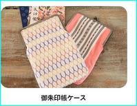 博多織りの「博多織和雑貨SFIDARE」のご紹介です。 - 初ブログですよー。