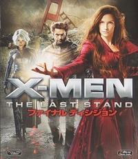 『X-MEN/ファイナルディシジョン』 - 【徒然なるままに・・・】
