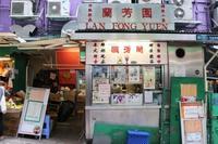 小説のイメージを求めて 蘭芳園 - 香港*芝麻緑豆