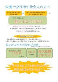 栄養士を目指す社会人の方へ - 名古屋栄養専門学校 Nagoya College of Nutrition