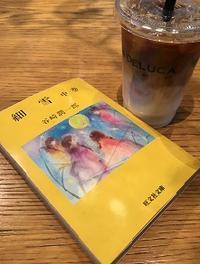 「細雪 中巻」 - Kyoto Corgi Cafe