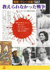 ◆5/16水曜上映会『教えられなかった戦争・侵略マレー半島』 - なまらや的日々
