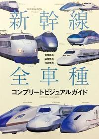 2018年05月 新刊タイトル 新幹線全車種 コンプリートビジュアルガイド - グラフィック社のひきだし ~きっとあります。あなたの1冊~