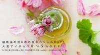 植物油&母の日スペシャルDAYS❤明日から始まります! - tecoloてころのブログ