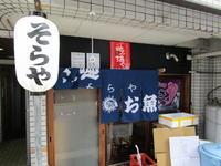 『立ち飲みそらや』魚と燗酒の融合は素晴らしい!(広島八丁堀) - タカシの流浪記
