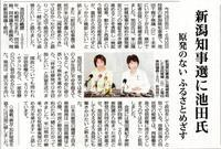 新潟県知事選挙で再度、市民と野党の共闘の可能性 - ながいきむら議員のつぶやき(日本共産党長生村議員団ブログ)